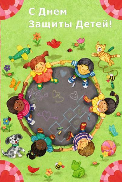 С днем защиты детей открытки фото рисунки картинки поздравления