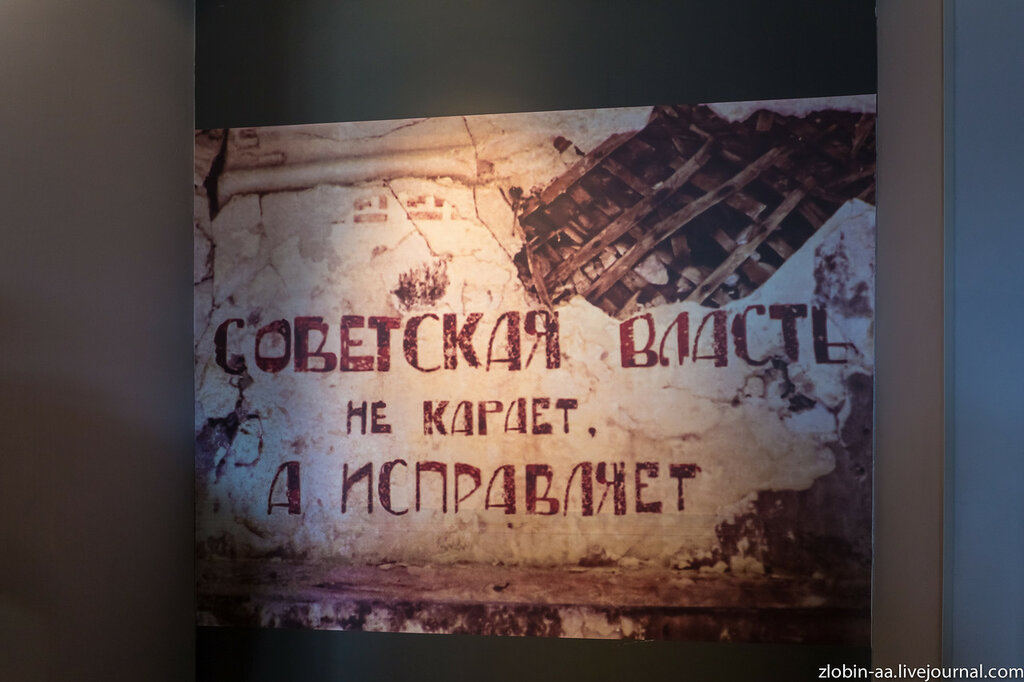 Музей СЛОН на Соловецком архипелаге