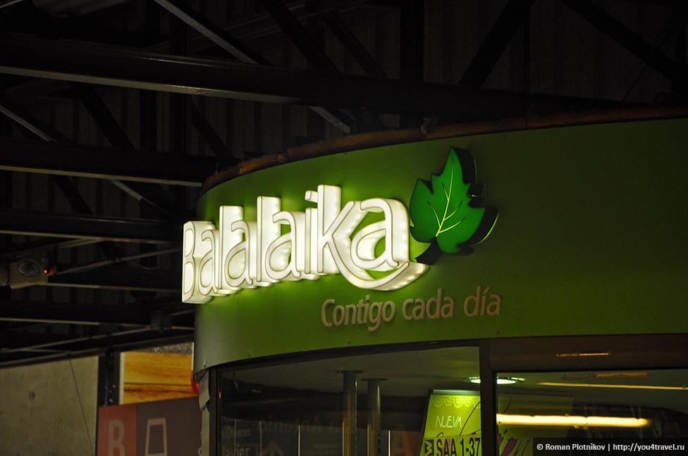 0 168b3d 7242aa3 orig День 192 200. Хардин Ботанико, прощальная вечеринка на крыше в Медельине и перелет в Боготу