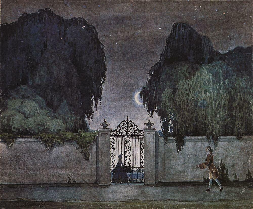 Ночное свидание. 1920-е.jpg