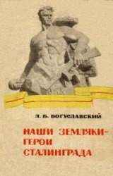Книга Наши земляки - герои Сталинграда