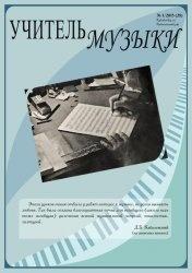 Журнал Учитель музыки №1 2015