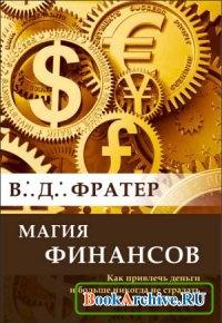 Книга Магия финансов. Как привлечь деньги и больше никогда не страдать от их недостатка