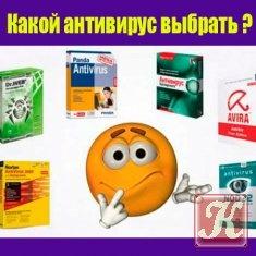 Книга Книга Какой антивирус выбрать
