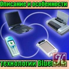 Книга Книга Описание и особенности технологии Bluetooth
