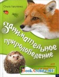 Книга Занимательное природоведение для младших школьников