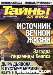 Журнал Тайны ХХ века №5 2015