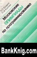 Книга Московские олимпиады по программированию