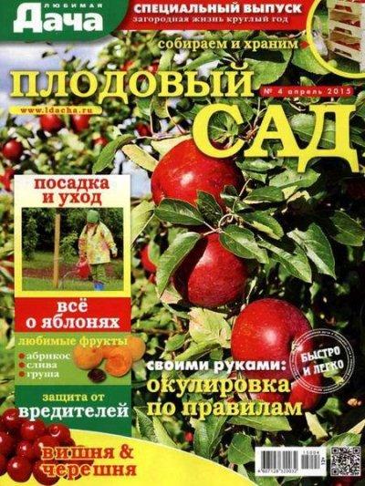 Книга Журнал: Любимая дача Спецвыпуск №4. Плодовый сад (апрель 2015)