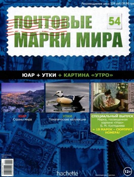Книга Журнал: Почтовые марки мира №54 2015