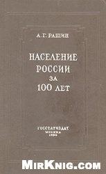 Книга Население России за 100 лет