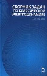 Книга Сборник задач по классической электродинамике, Алексеев А.И., 1977