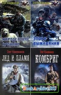 Книга Олег Кожевников. Сборник (8 книг)
