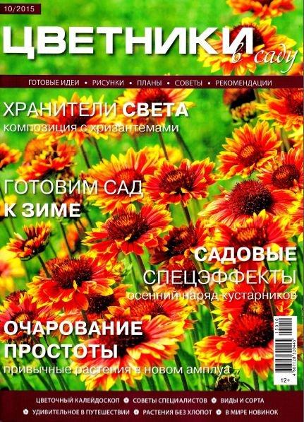 Книга Журнал: Цветники в саду №10 (октябрь 2015)