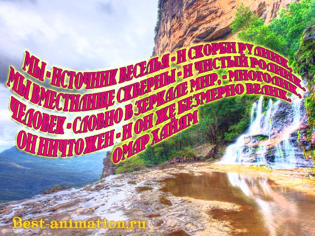 Цитаты великих людей - Величие и ничтожество человека - Мы - источник веселья - и скорби рудник...