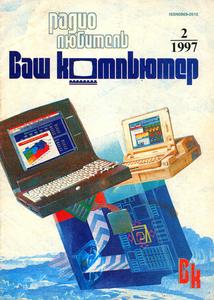 Журнал: Радиолюбитель. Ваш компьютер 0_133aaf_a1ceb456_M