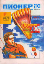 Пионер 1988 № 10