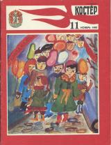Костер 1988 № 11