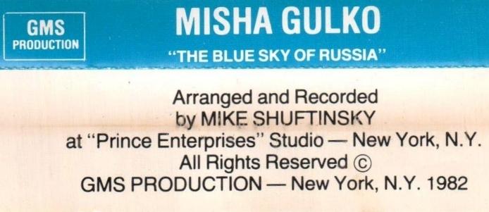 Михаил Гулько Синее Небо России