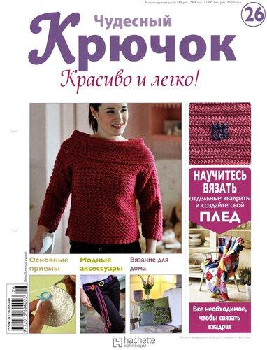 Чудесный крючок №26: пуловер, подушка, пояс