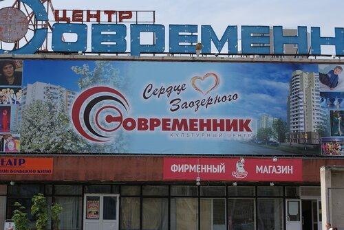 Центральная часть баннера на КЦ Современник - Заозерный, Курган
