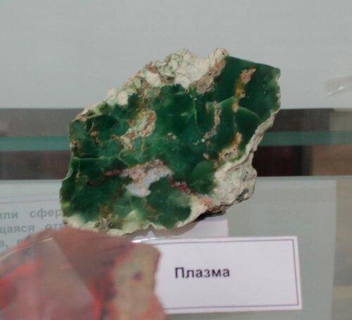 Плазма (зелёный гелиотроп)