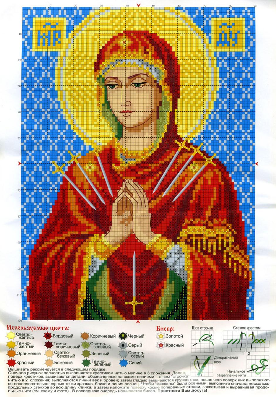 Церковь вышивка иконы