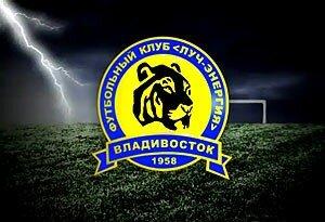 Футбол: «Луч-Энергия» Владивосток обыграл «Шинник» из Ярославля со счётом 3:1