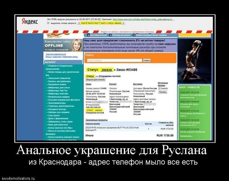 Новости SEO. . Яндекс рассекретил данные покупателей интернет-магазинов.