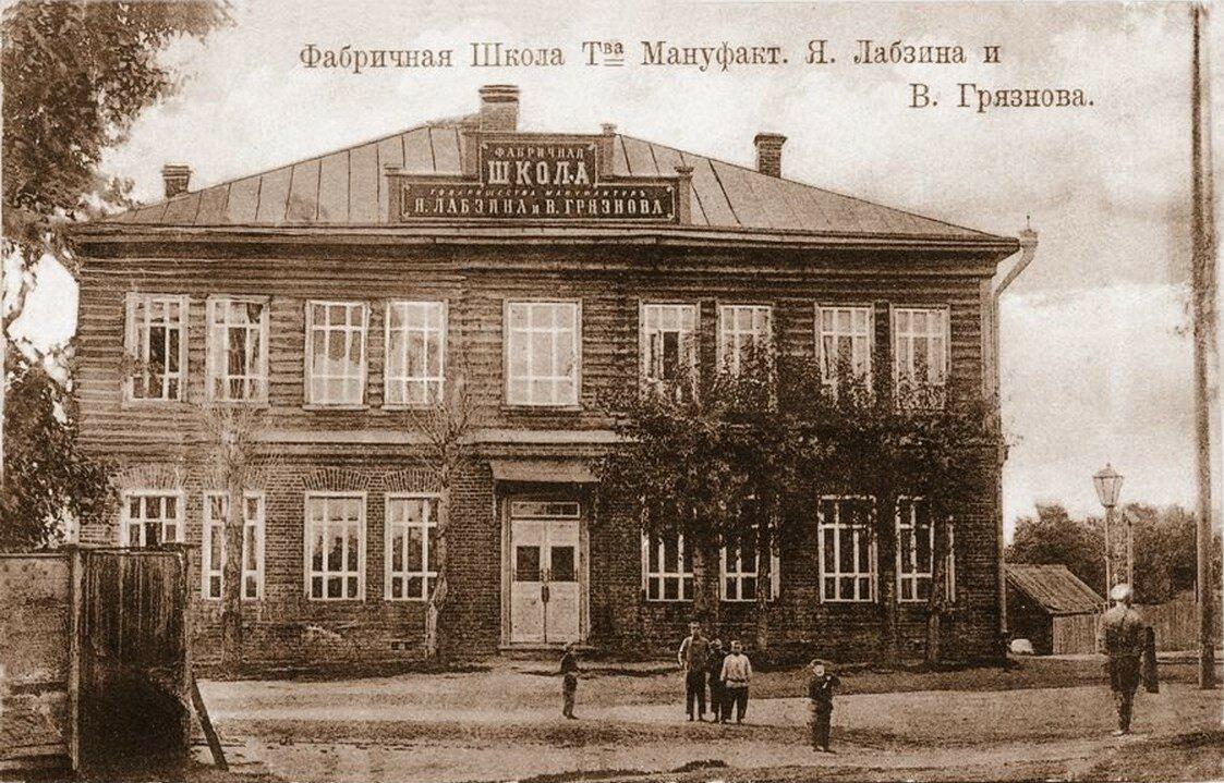 Фабричная школа товарищества мануфактур Якова Лабзина и Василия Грязнова