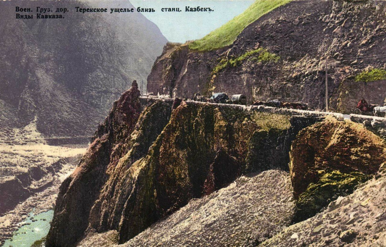 Терекское ущелье возле ст. Казбек