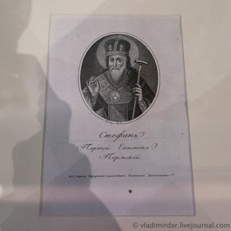 Святитель Стефан. Первый епископ Пермский. Начало 1820-х гг.