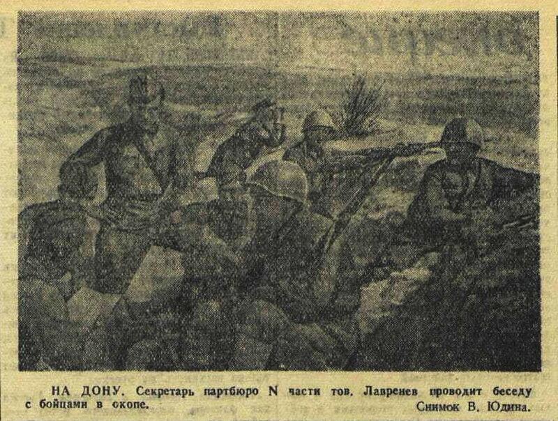 «Красная звезда», 13 сентября 1942 года