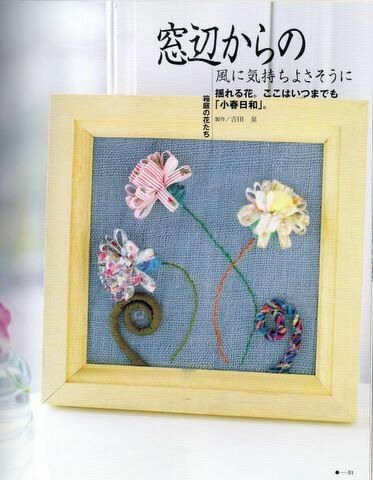 Flores en tela