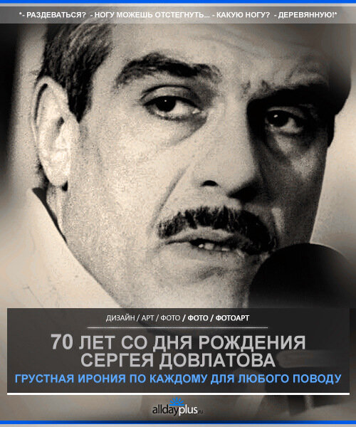 Сергей Довлатов. Юбилей - 70 лет лаконично-грустной иронии.