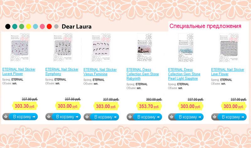 Dear Laura японский маникюр специальное предложение