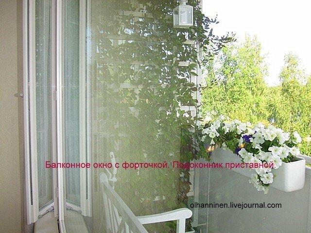 Окно на балкон в финском 10-квартирном доме