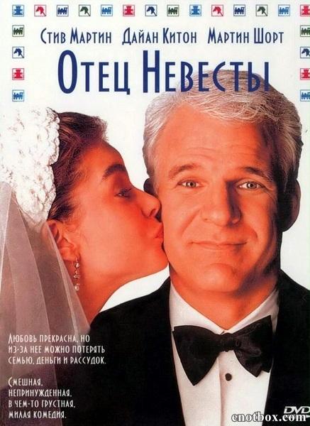 Отец невесты / Father of the Bride (1991/BDRip/HDRip)