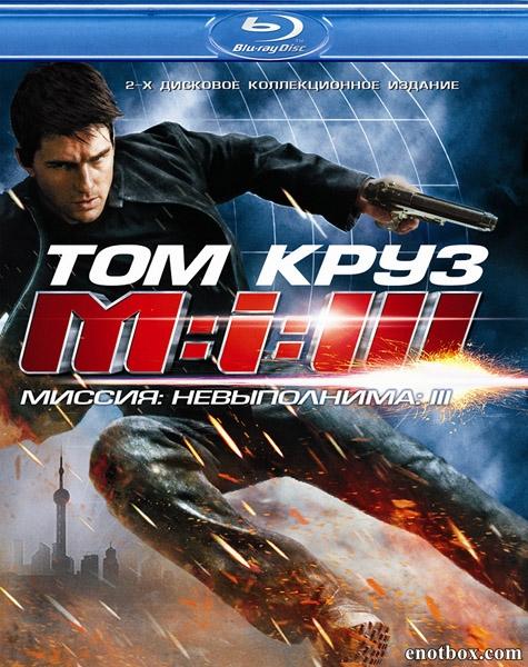 Миссия: невыполнима3 / Mission: Impossible III (2006/BDRip/HDRip)