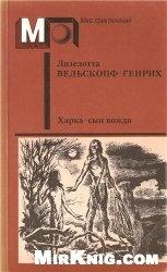 Книга Харка - сын вождя