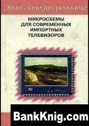 Книга Микросхемы для современных импортных телевизоров - 2