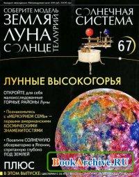 Журнал Солнечная система №67 (2014)