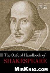 Книга The Oxford Handbook of Shakespeare