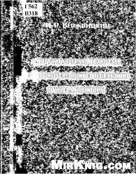 Книга Структурная теория растворимости веществ в жидкостях