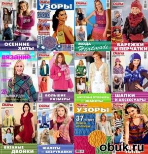 Журнал Маленькая Diana. Спецвыпуск №1-12 (январь-декабрь 2014). Архив 2014