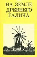 Журнал На земле древнего Галича