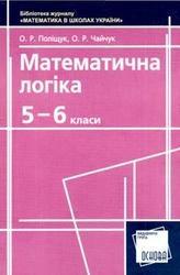 Книга Математична логіка, 5-6 класи, Поліщук О.Р., Чайчук О.Р., 2007