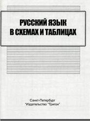 Книга Русский язык в схемах и таблицах. Иванова С.С. 2010