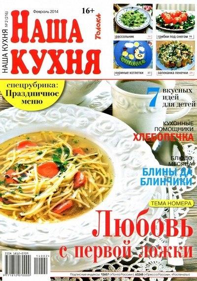 Книга Журналы:  Наша кухня №№1- 2 (216) (январь-февраль 2014)