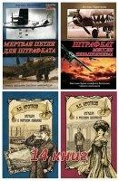Книга Кротков Антон - Сборник произведений (14 книг)